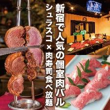 肉寿司&和牛ステーキが食べ放題!