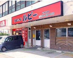 ルビー 宜野湾店