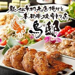 地鶏と焼き鳥 本格九州料理 個室居酒屋 鳥邸(とりてい)天神店