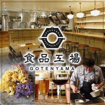 食品工場 GOTENYAMA