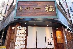 香川 一福 池袋店