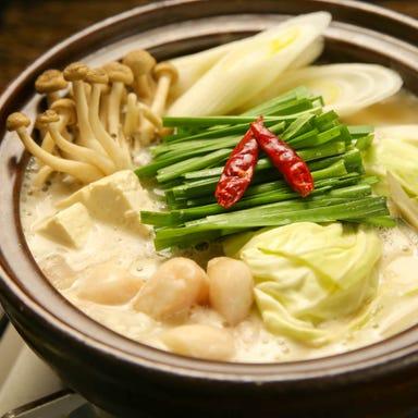 こだわりサワー・博多料理とお鍋 菜々や 阪急岡本 メニューの画像