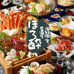 海鮮個室居酒屋 ほろ酔い 浜松町・大門店