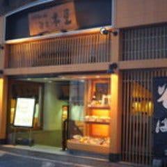 銀座木屋 本店