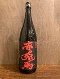 赤兎馬 (芋焼酎)