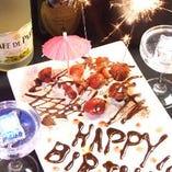 お誕生日パーティーのサプライズもご相談ください!