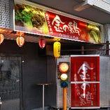 京都の玄関口「京都駅」徒歩3分♪宴会に最適な好アクセス