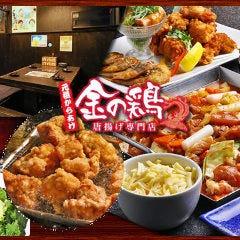 鶏料理専門 金の鶏 京都駅本店