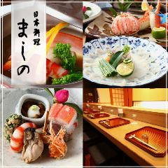 日本料理 ましの