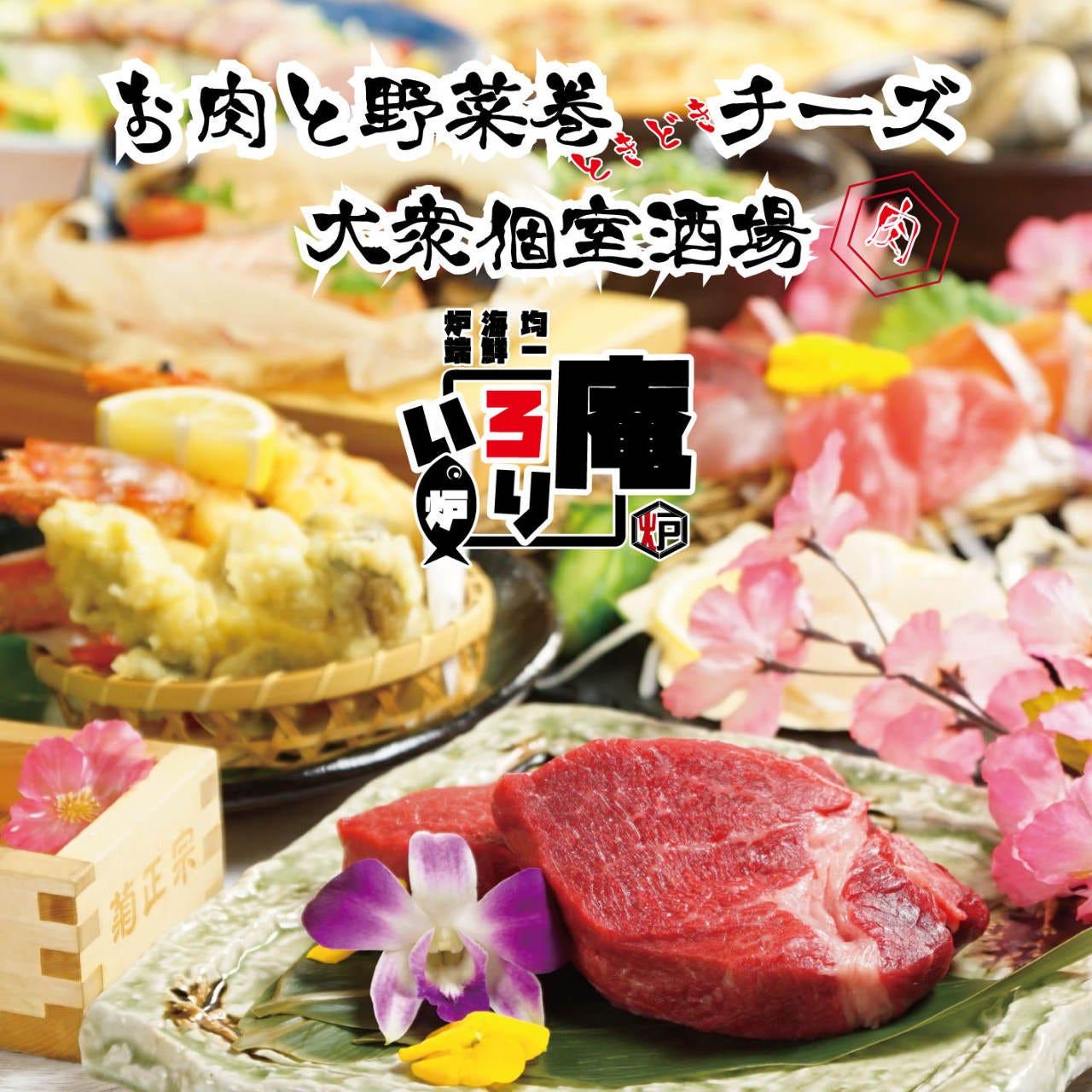 個室居酒屋×野菜巻き×食べ放題 いろり庵〜はなれ〜天神大名店