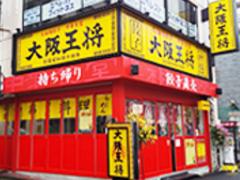 大阪王将 東高円寺店