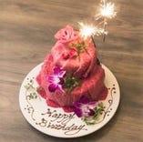 記念日・誕生日利用で大人気『肉ケーキ』付アニバーサリーコース