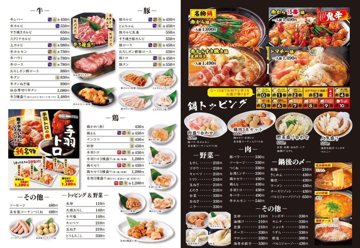 焼肉&鍋メニュー