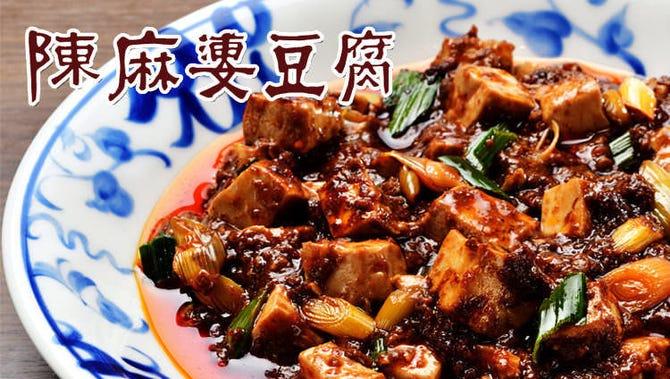 陳マーボー豆腐 赤坂