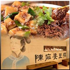 陳麻婆豆腐 クイーンズスクエア横浜店