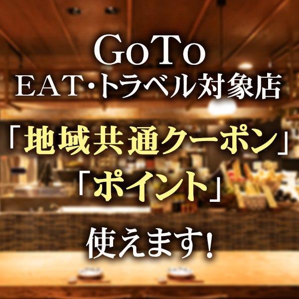 GoToEAT・トラベル対象店!