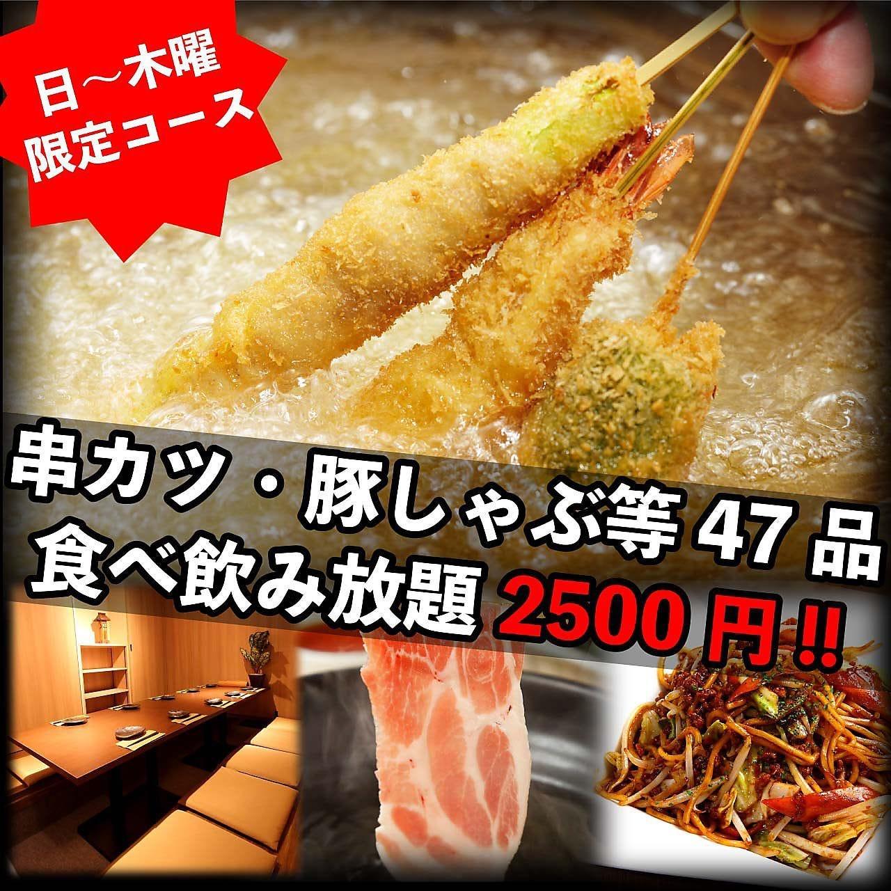 豚も牛もお寿司も串揚げも食べ放題!