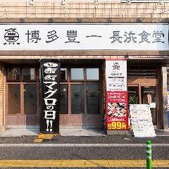 博多豊一 長浜食堂