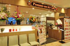 ポムの樹Cafeイオンモール岡山店