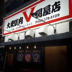 大衆焼肉V関屋店