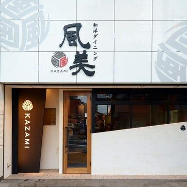 和洋ダイニング 風美 KAZAMI 春日井駅前店 メニューの画像