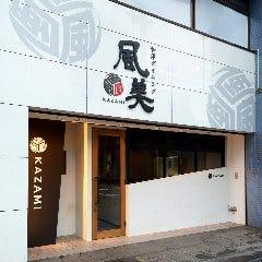 和洋ダイニング 風美 KAZAMI 春日井駅前店