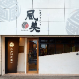 JR春日井駅徒歩1分◆7月22日NewOPEN!