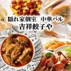 個室中華バル 食べ放題 吉祥餃子や 神田店