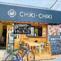 唐揚げ専門店 CHIKI‐CHIKI(チキチキ)