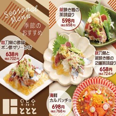 鶏・豆富・魚 ととと 札幌ステラプレイス店  メニューの画像