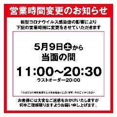 富士甲羅本店八宏園