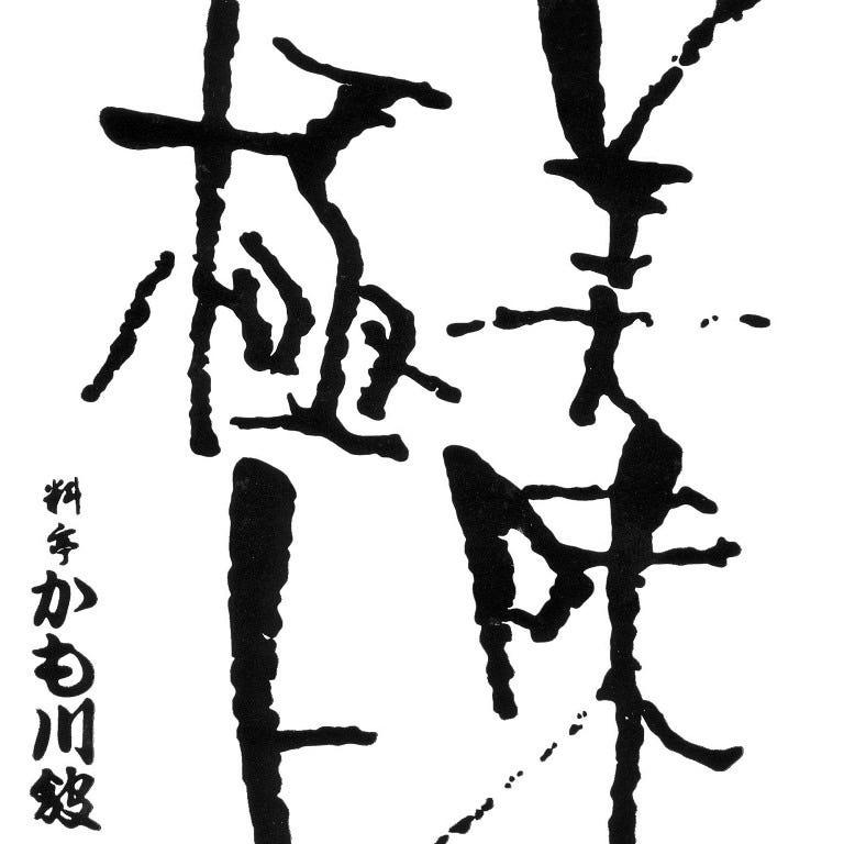 Kamogawa Honkan
