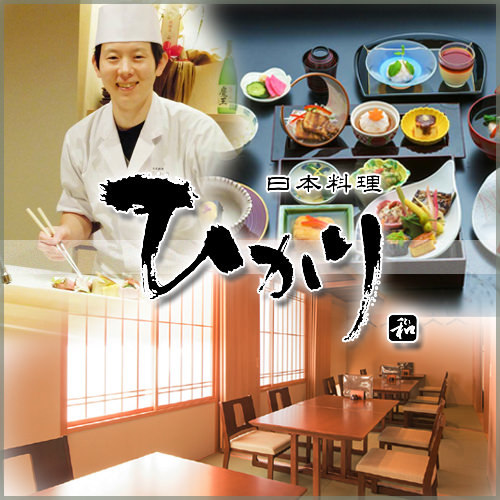 日本料理ひかり