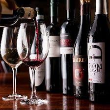 厳選ヨーロッパワインのみ50種以上