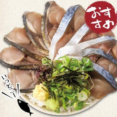 とろさば料理専門店 SABAR 神戸元町店 メニューの画像