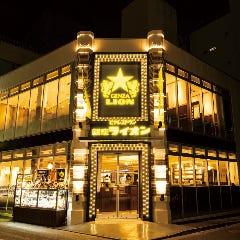 ビヤレストラン銀座ライオン 川崎駅前店