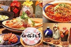 自家製醤×発酵中華 桜梅桃李(OUBAITOURI)