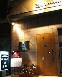 あっちゃんの台所 枚方本店