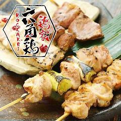 鶏家 六角鶏 堺東駅前店