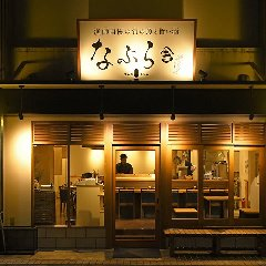 旬の魚と旨い酒 なぶら舎 (NABURAYA) 新百合ヶ丘