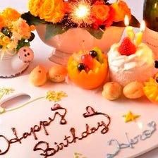 【3時間飲み放題付】記念日ケーキお付けします♪アニバーサリーバースデープラン<全7品>|宴会 記念日