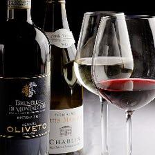 厳選ワインを15種類以上ラインアップ