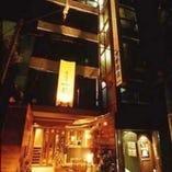 名古屋駅1番出口徒歩2分! お店は2階です