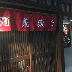 酒処 田中屋