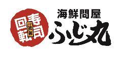 回転江戸前寿司 海鮮問屋 ふじ丸