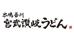 宫武赞岐うどん 成田空港第3ターミナル店