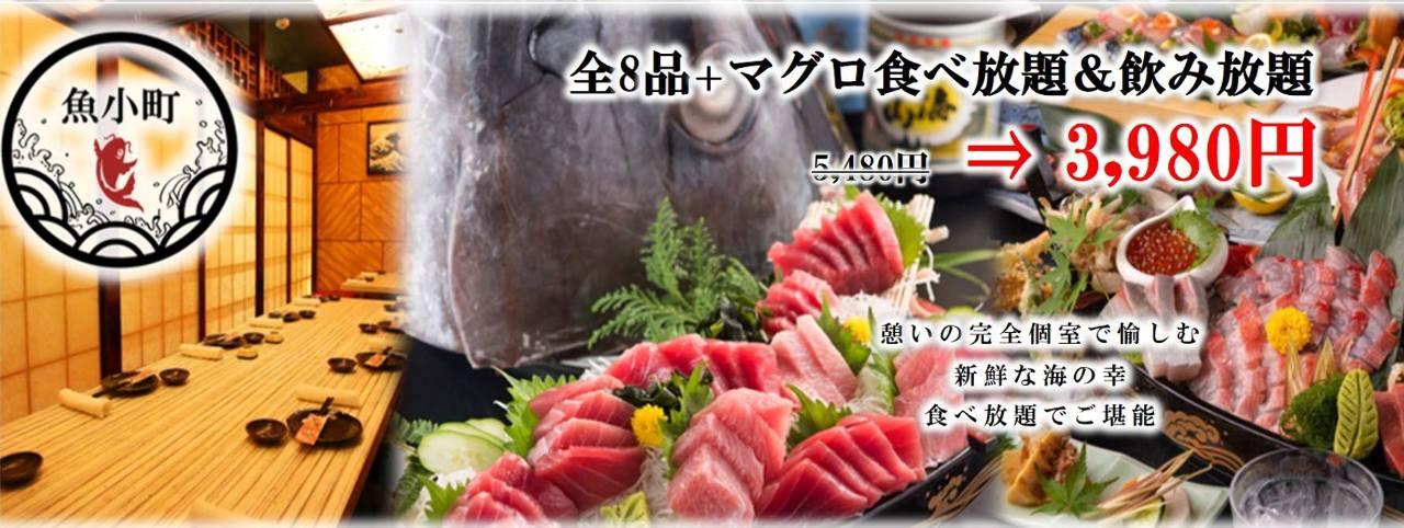 寛ぎ個室居酒屋 魚小町〜Uokomachi〜 新橋店