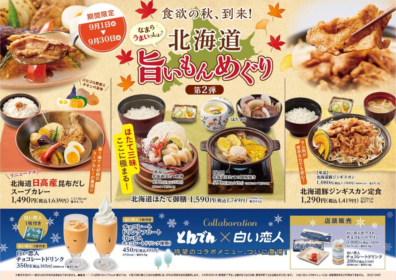 北海道生まれ 和食処とんでん 鎌ヶ谷店