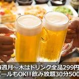 毎週月~木はドリンク全品299円!ビールやハイボールも込みの飲み放題は30分500円!