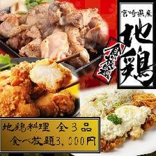 宮崎地鶏を楽しめるお店。